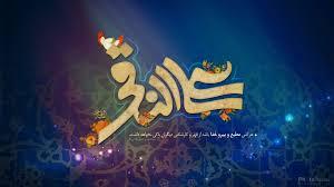 تولد امام هادی علیه اسلام مبارک