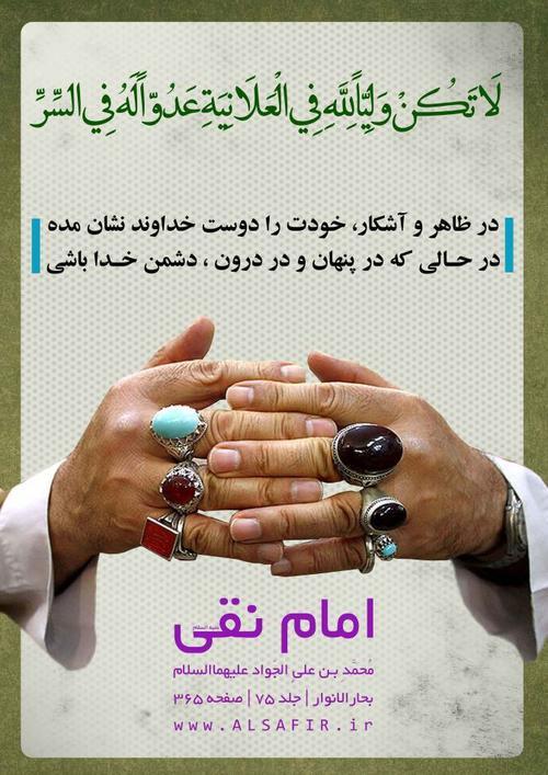 عکس متن دار حدیث در مورد امام هادی علیه السلام