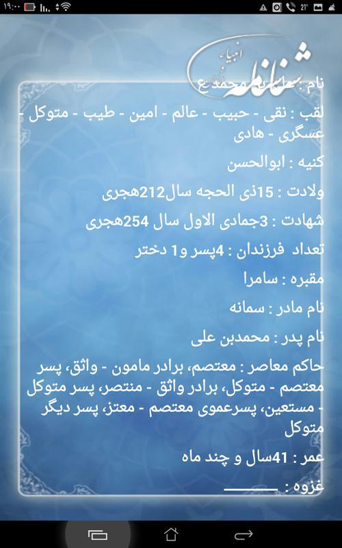 شناسمامه امام هادی علیه السلام