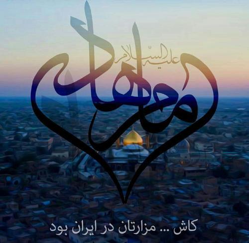 پیام تبریک ولادت امام هادی علیه السلام