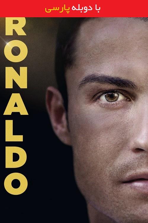دانلود رایگان دوبله فارسی مستند رونالدو Ronaldo 2015
