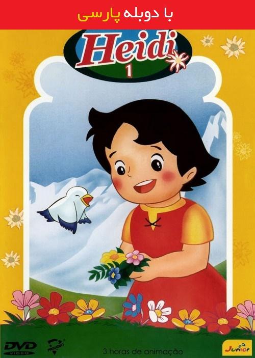 دانلود رایگان انیمیشن سریالی هایدی دختری در کوهستان با دوبله فارسی