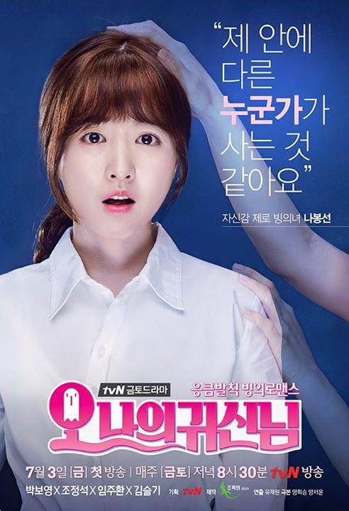 دانلود سریال کره ای Oh My Ghost 2015