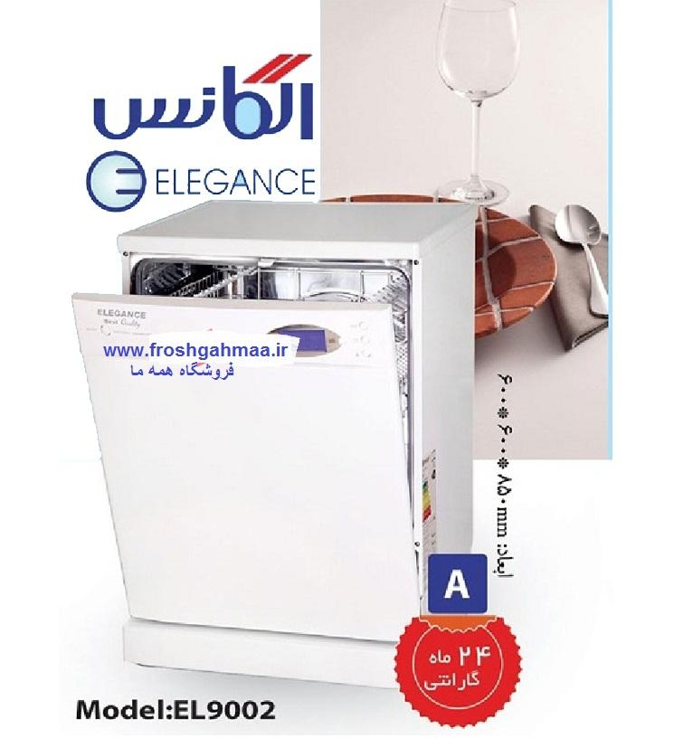 ماشین ظرفشویی 12 نفره الگانس سفيد 9002