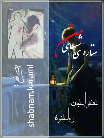 دانلود رمان سـتاره شب های مَن اندروید ، PDF و آیفون