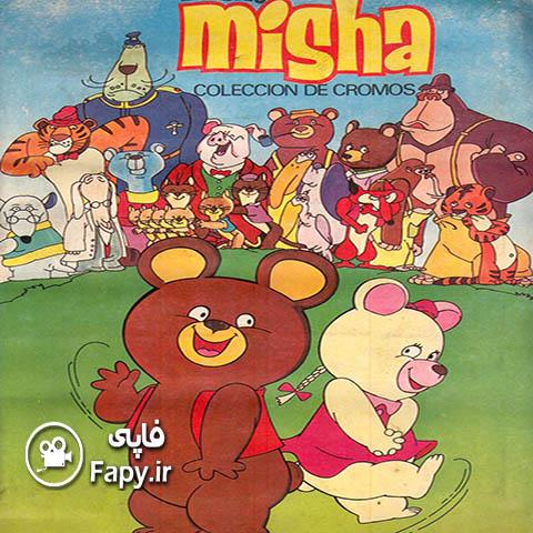 دانلود کارتون قدیمی دهکده حیوانات (مبشا) محصول 1979