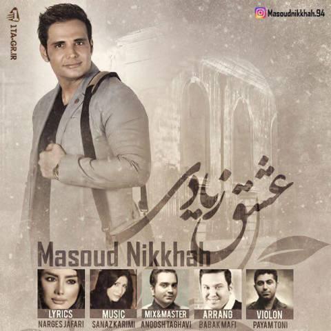 دانلود آهنگ جدید مسعود نیک خواه به نام عشق زیادی