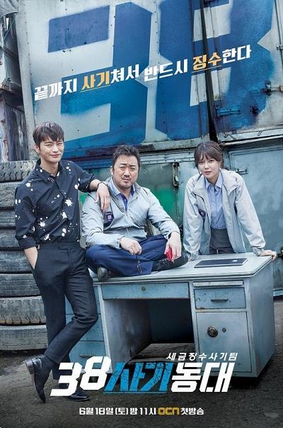 دانلود سریال کره ای 38Task Force 2016