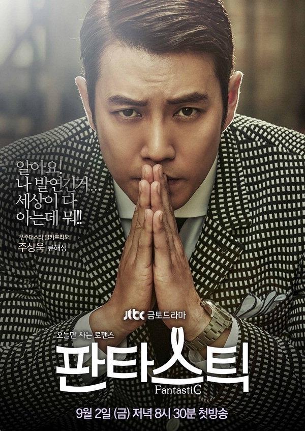 دانلود سریال کره ای Fantastic 2016