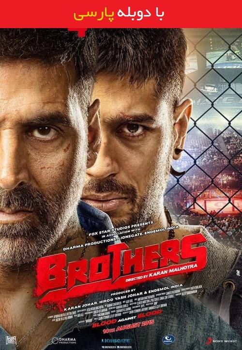 دانلود رایگان دوبله فارسی فیلم برادرها Brothers 2015
