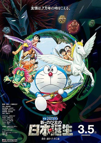 دانلود رایگان فیلم Doraemon Nobita And The Birth Of Japan 2016