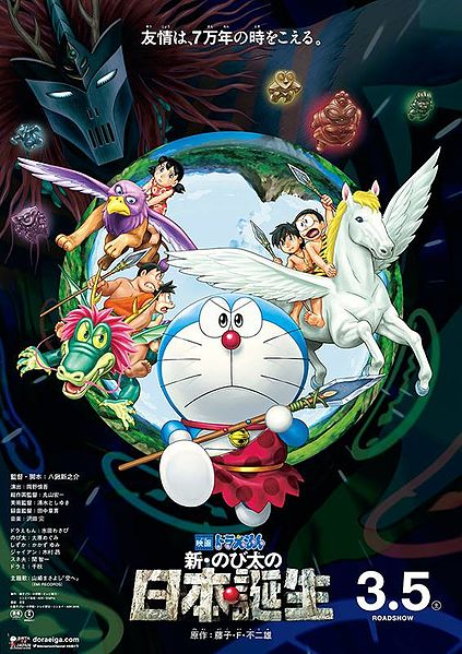 دانلود رایگان فیلم Doraemon Nobita And The Birth Of Japan 2016