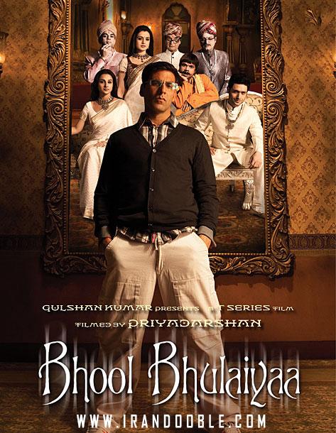 دانلود رایگان فیلم Bhool Bhulaiyaa 2007