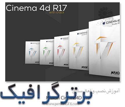 اموزش نصب و فعال سازی( cinema 4d  R17 )