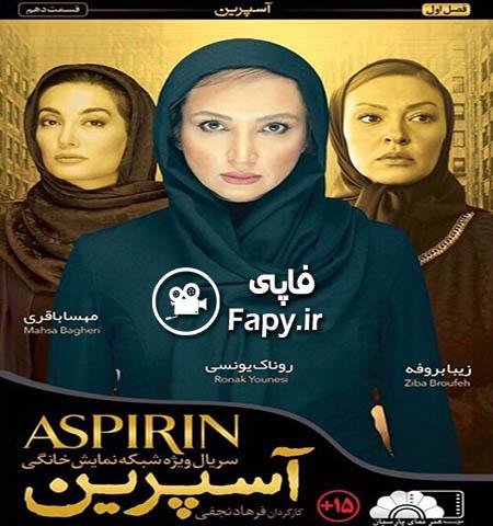 دانلود سریال آسپرین قسمت هشتم از فصل اول