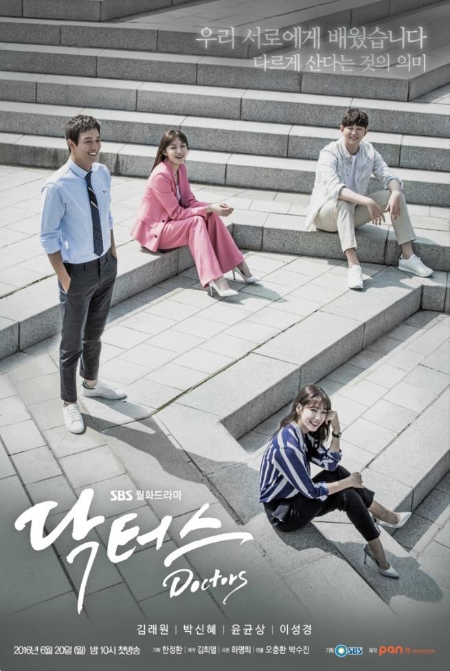 عکس بازیگران سریال کره ای Doctors 2016