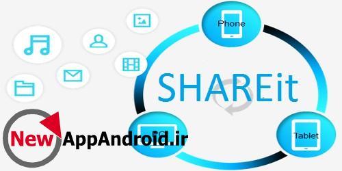 برنامه شیریت برای کامپیوتر و آندروید و لبتاب SHAREit v3.6.28
