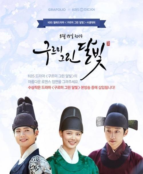 دانلود سریال کره ای Moonlight Drawn by Clouds 2016