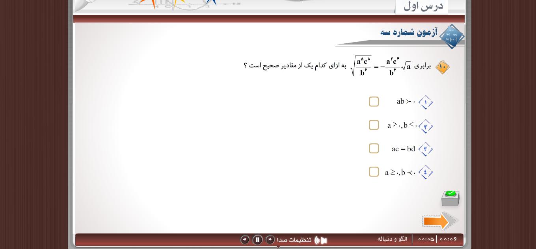 اموزش ریاضی دهم