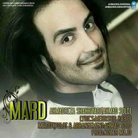 http://rozup.ir/view/1784774/Ahmad-Solo-Mard.jpg