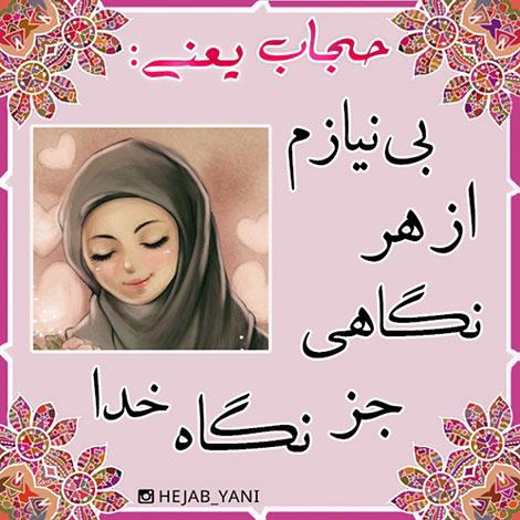 عکس متن دار در مورد حجاب برای پروفایل