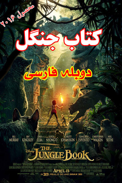 دانلود انیمیشن کتاب جنگل The Jungle Book با دوبله فارسی