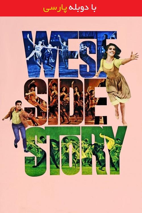 دانلود رایگان دوبله فارسی فیلم داستان وست ساید West Side Story 1961