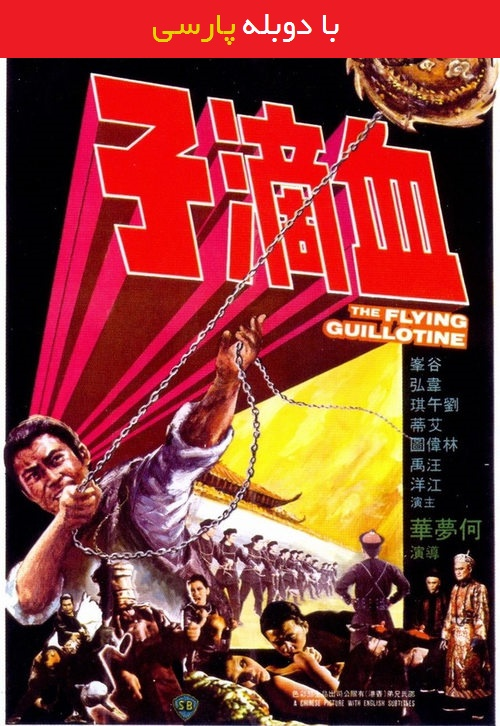 دانلود رایگان دوبله فارسی فیلم گیوتین پرنده The Flying Guillotine 1975