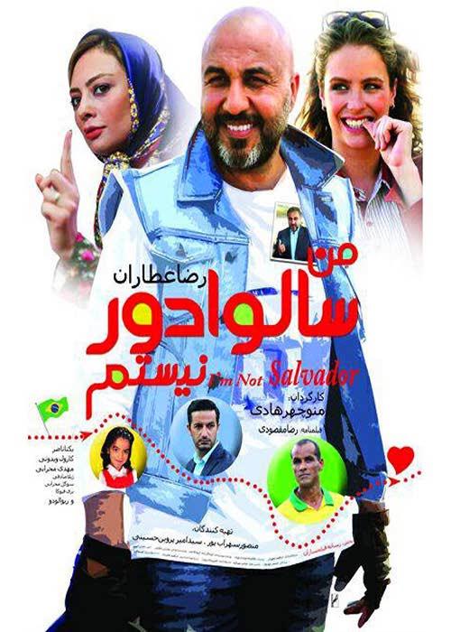 دانلود رایگان فیلم ایرانی من سالوادور نیستم