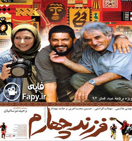دانلود فیلم ایرانی فرزند چهارم محصول 1391
