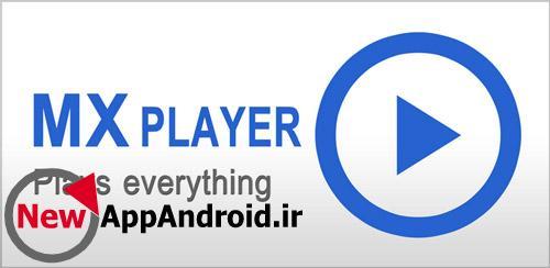 ام ایکس پلیر MX Player Pro 1.8.6 اندروید