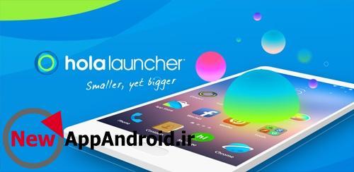 لانچر سریع هولا اندروید Hola Launcher 2.3.2
