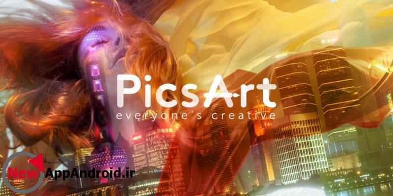 برنامه ویرایش عکس پیکس آرت PicsArt 5.37.1 اندروید