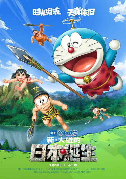 دانلود فیلم Eiga Doraemon: Shin Nobita no Nippon tanjou 2016 با لینک مستقیم