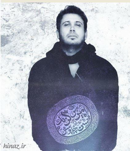 آهنگ محسن چاوشی متصل است او