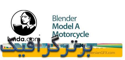 دانلود آموزش مدل سازی یک موتورسیکلت در نرم افزار بلندر