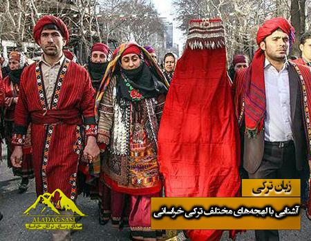 آشنایی با لهجههای مختلف ترکی خراسانی