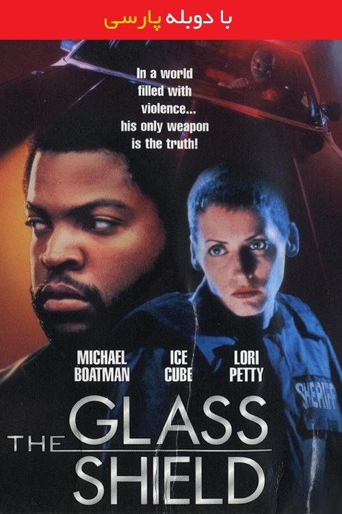 دانلود رایگان دوبله فارسی فیلم سپر بلورین The Glass Shield 1994