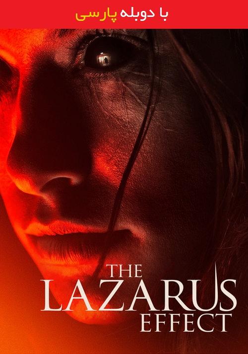 دانلود رایگان دوبله فارسی فیلم تاثیر لازاروس The Lazarus Effect 2015