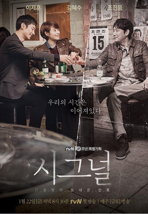 دانلود سریال کره ای Signal 2016