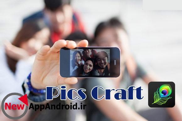 ویرایشگر قدرتمند تصاویر برای اندروید Pics Craft v1.1.0