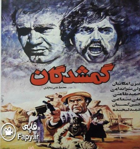 دانلود فیلم ایرانی گمشدگان محصول 1366