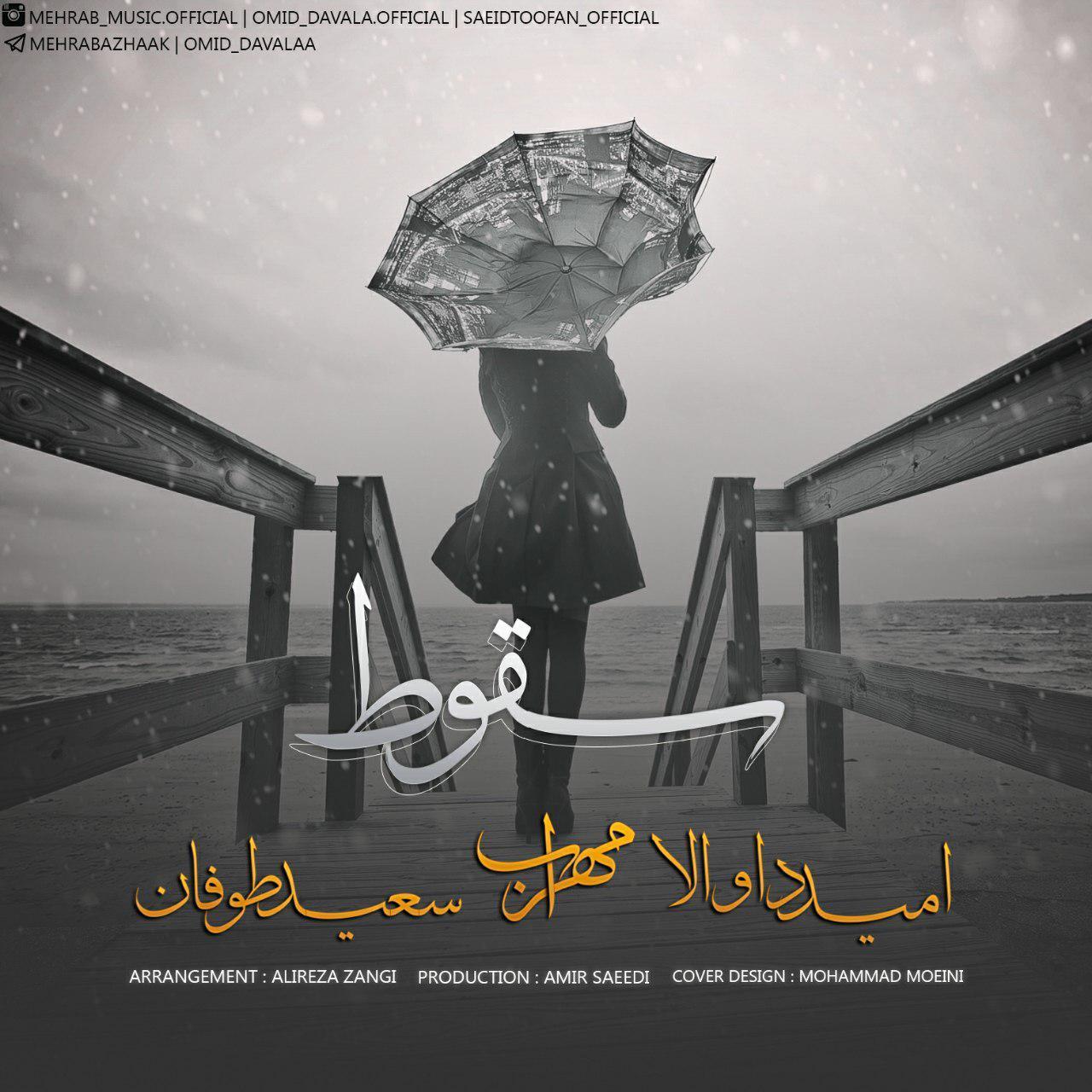 دانلود اهنگ جدید مهراب و امید داوالا و سعید طوفان بنام سقوط