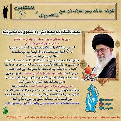 گزیده بیانات رهبری در جمع دانشجویان و دانشگاهیان شماره9