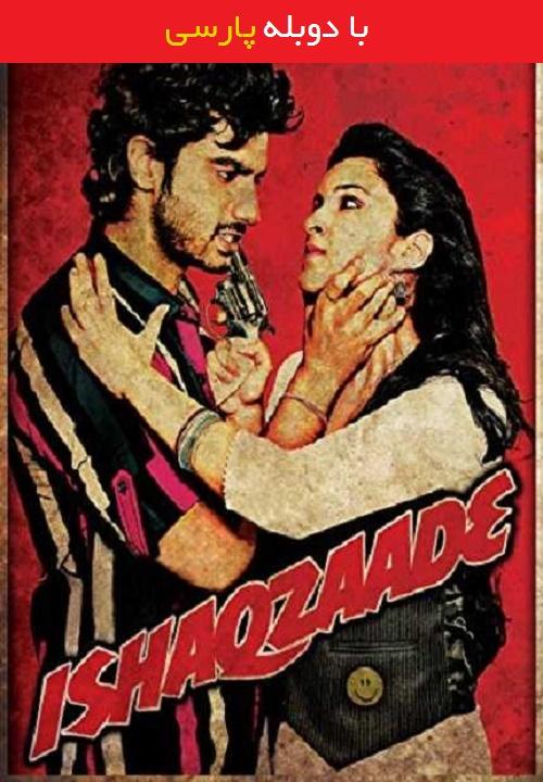 دانلود رایگان دوبله فارسی فیلم عشق زاده Ishaqzaade 2012
