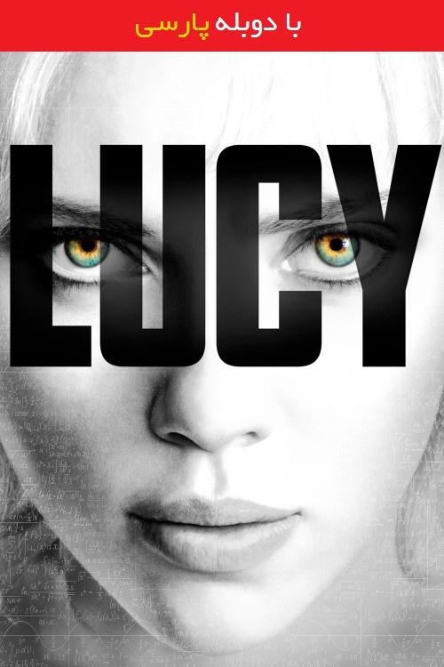دانلود رایگان دوبله فارسی فیلم لوسی Lucy 2014