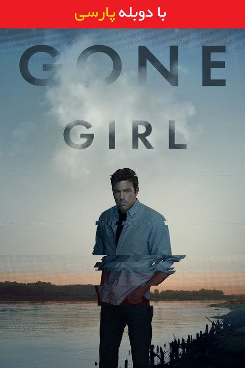 دانلود رایگان دوبله فارسی فیلم دختر گمشده Gone Girl 2014