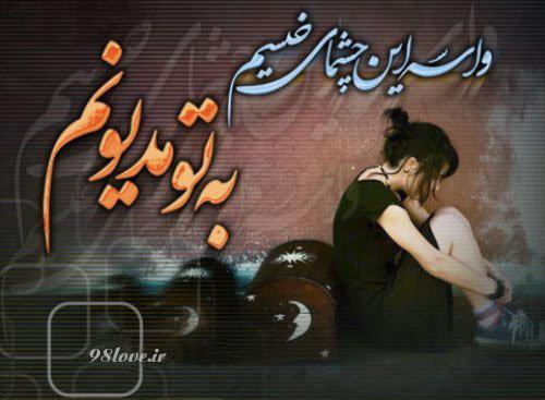 دانلود آهنگ عشق از مصطفی نوروزی