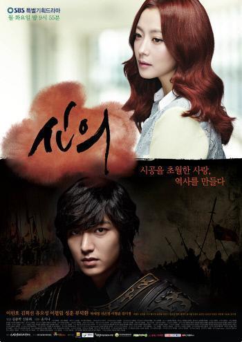 دانلود سریال کره ای ایمان دوبله فارسی Faith 2012