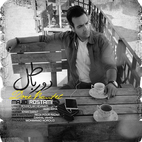 دانلود آهنگ جدید مجید رستمی به نام دور باطل